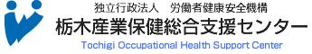 栃木産業保健総合支援センター